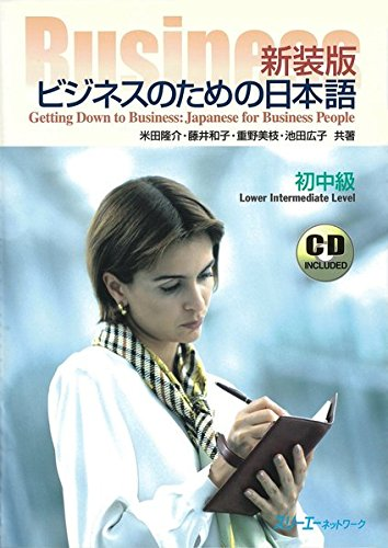 Business Japanese 1