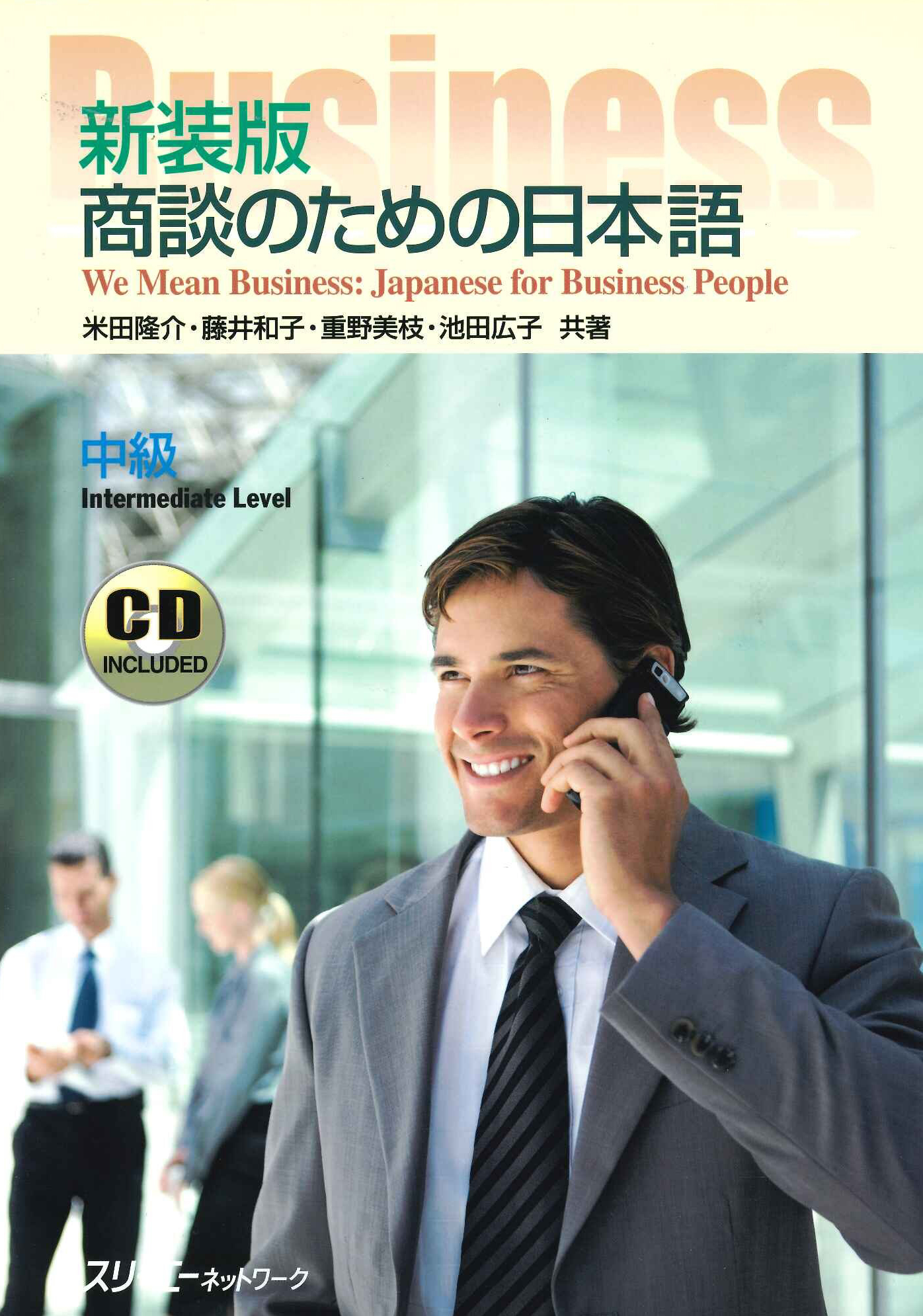 Business Japanese 2